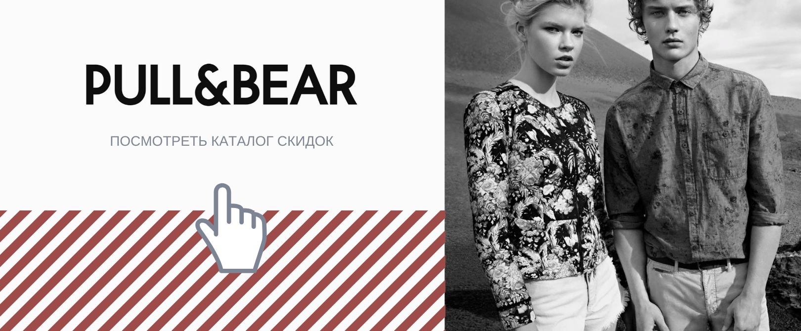 Pull And Bear Интернет Магазин Ярославль