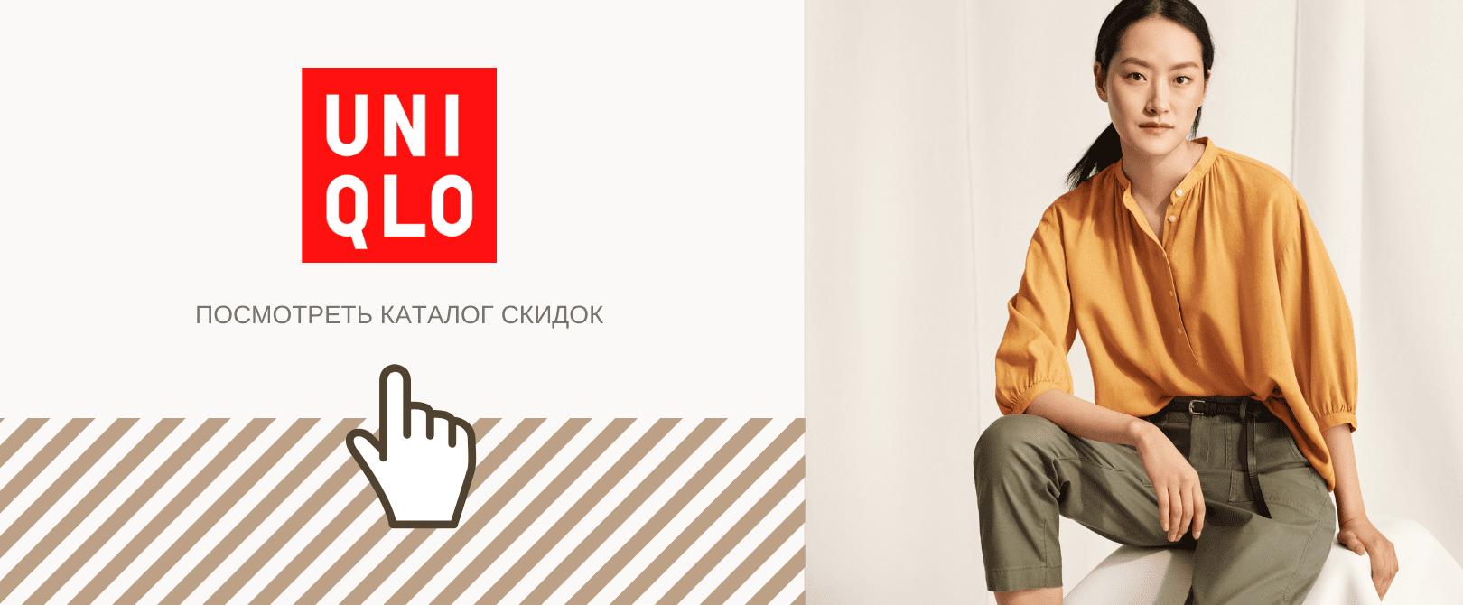 Магазин Уникло Одежда Официальный Сайт