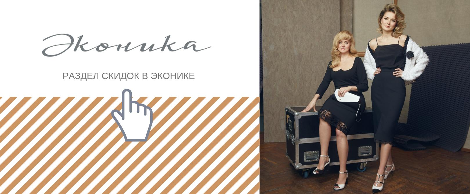 cc152fcd5 Эконика - интернет-магазин обуви, сумок официальный сайт ECONIKA.RU