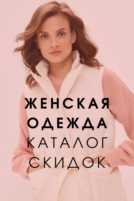 Стильная женская одежда - каталог скидок